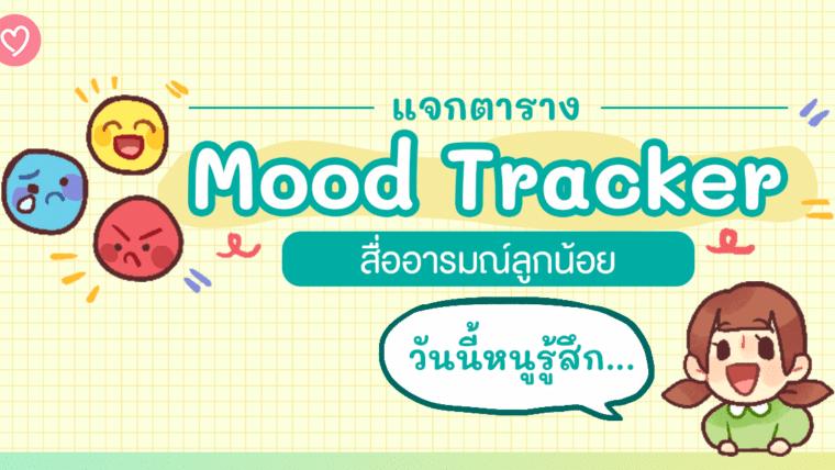 แจกตาราง Mood Tracker สื่ออารมณ์ลูกน้อย