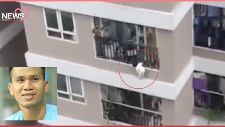 NEWS: ยกย่องฮีโร่หนุ่ม ช่วยชีวิตเด็ก 3 ขวบ ที่ตกจากตึกสูง 13 ชั้น