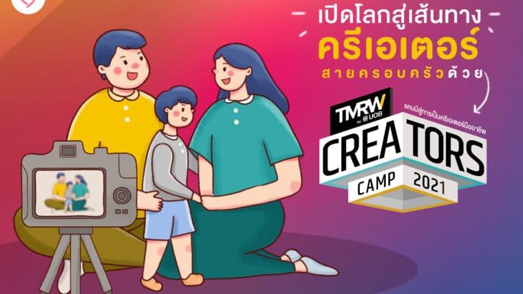 เปิดโลกสู่เส้นทางครีเอเตอร์ สายครอบครัวด้วย 'TMRW Creators Camp 2021 ' แคมป์ที่จะทำให้คุณพ่อคุณแม่กลายเป็น Family Influencer มืออาชีพแบบง่ายๆ