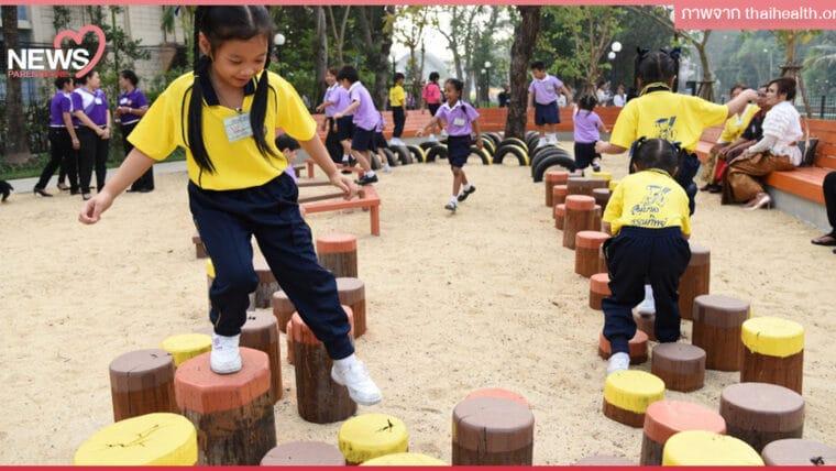 NEWS: เปิดตัวนวัตกรรมใหม่ โรงเรียนฉลาดเล่น ช่วยลดภาวะเนื่อยนิ่งในเด็ก