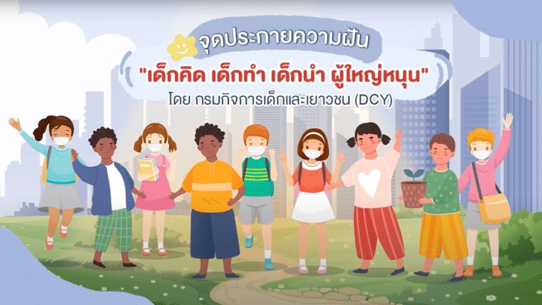 """จุดประกายความฝัน """"เด็กคิด เด็กทำ เด็กนำ ผู้ใหญ่หนุน""""  โดย กรมกิจการเด็กและเยาวชน (DCY)"""