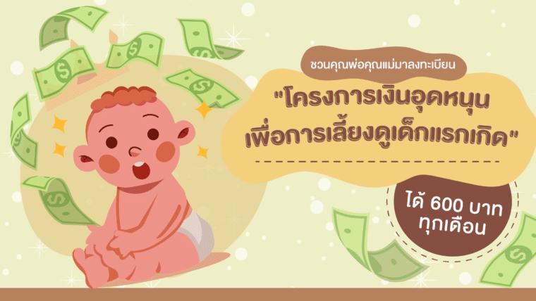 """ชวนคุณพ่อคุณแม่มาลงทะเบียน """"โครงการเงินอุดหนุนเพื่อการเลี้ยงดูเด็กแรกเกิด"""" 600 บาทได้ทุกเดือน"""