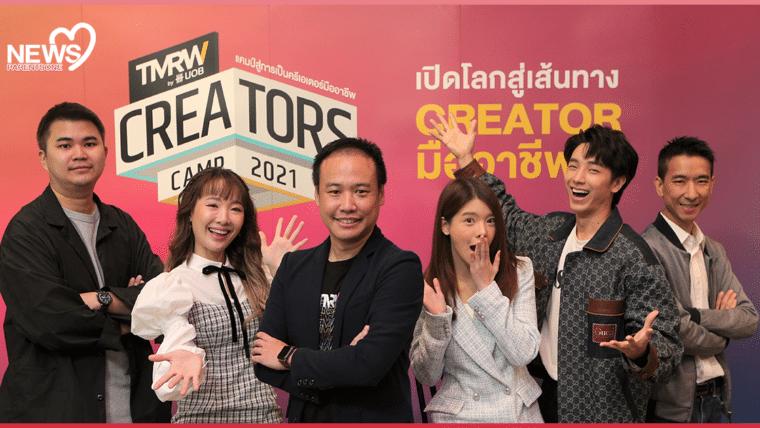 NEWS : TMRW เปิดตัว TMRW Creators Camp 2021 ปั้นครอบครัวให้กลายเป็น Creators มืออาชีพ