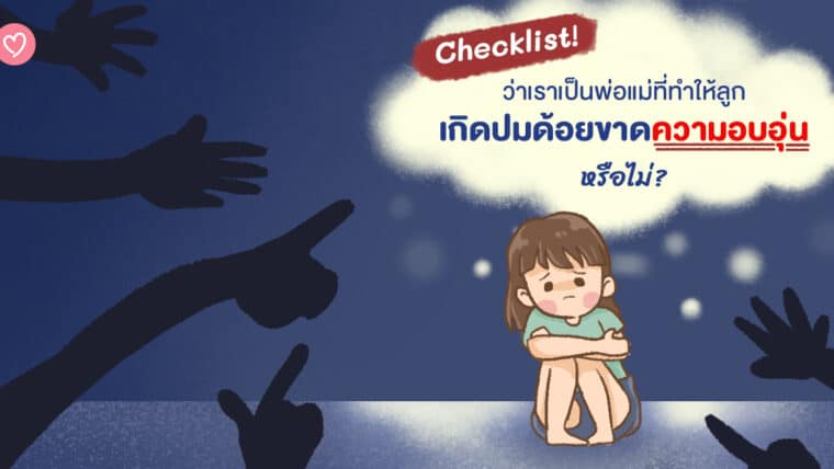 Checklist! ว่าเราเป็นพ่อแม่ที่ทำให้ลูกเกิดปมด้อยขาดความอบอุ่น หรือไม่?