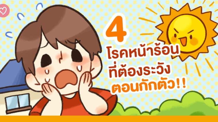 4 โรคหน้าร้อนที่ต้องระวังตอนกักตัว
