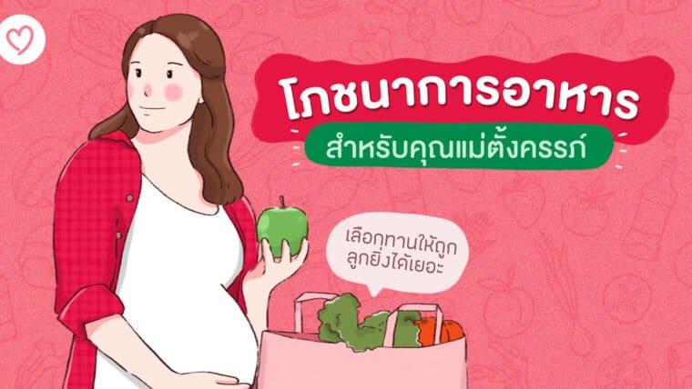 โภชนาการอาหารสำหรับคุณแม่ตั้งครรภ์ เลือกทานให้ถูกลูกยิ่งได้เยอะ