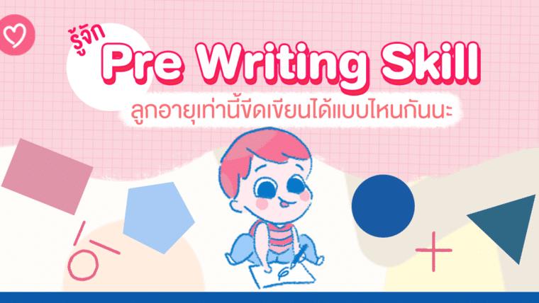 รู้จัก Pre Writing Skill ลูกอายุเท่านี้ขีดเขียนได้แบบไหนกันนะ
