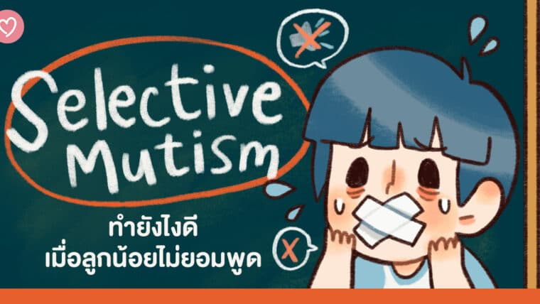 Selective Mutism ทำยังไงดี เมื่อลูกน้อยไม่ยอมพูด