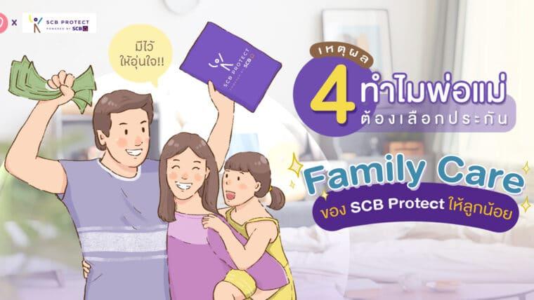 มีไว้ให้อุ่นใจ!! 4 เหตุผล ทำไมพ่อแม่ต้องเลือกประกัน Family Care ของ SCB Protect ให้ลูกน้อย