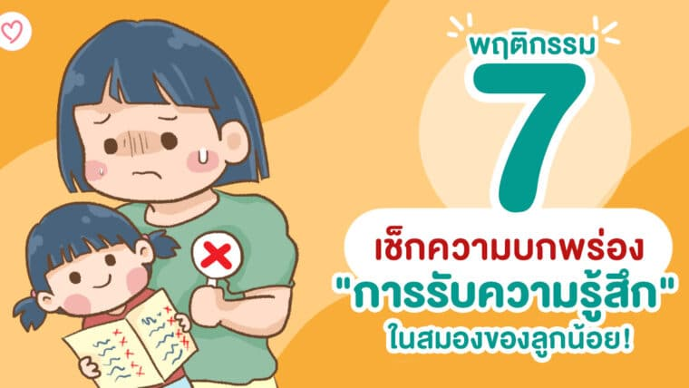 """7 พฤติกรรมเช็กความบกพร่อง """"การรับความรู้สึก"""" ในสมองของลูกน้อย!"""