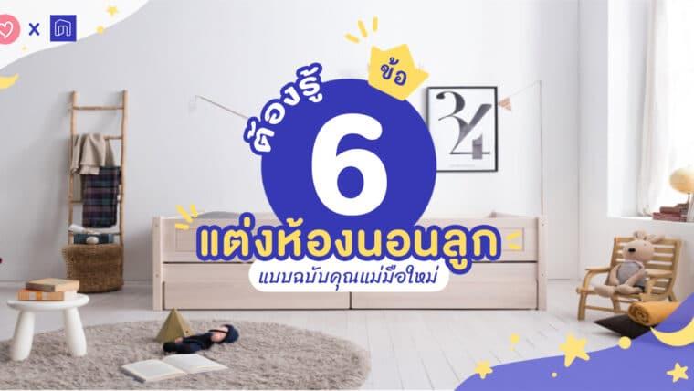 6 ข้อต้องรู้! แต่งห้องนอนลูก แบบฉบับคุณแม่มือใหม่