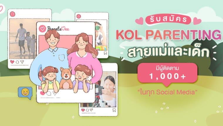Parents One เปิดรับสมัคร KOL Parenting ในสายแม่และเด็ก