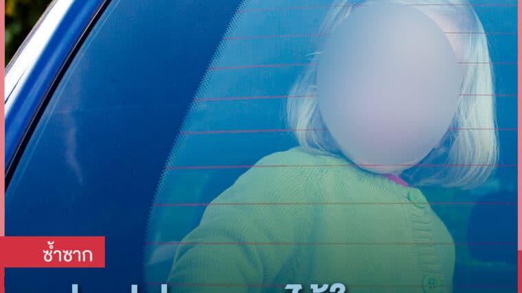 NEWS : ซ้ำซาก พ่อปล่อยลูกไว้ในรถ ลูกเผลอกดล็อคประตูต้องร้องกู้ภัยช่วย