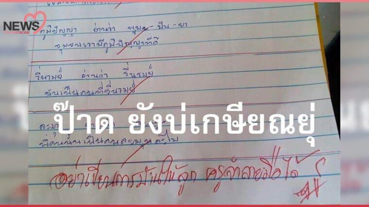 NEWS : สุดฮา พ่อทำการบ้านแทนลูก ครูจับโป๊ะเพราะเคยสอนตั้งแต่รุ่นพ่อ