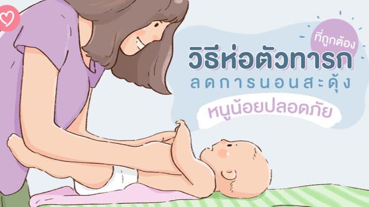 วิธีห่อตัวทารกที่ถูกต้อง ลดการนอนสะดุ้ง หนูน้อยปลอดภัย