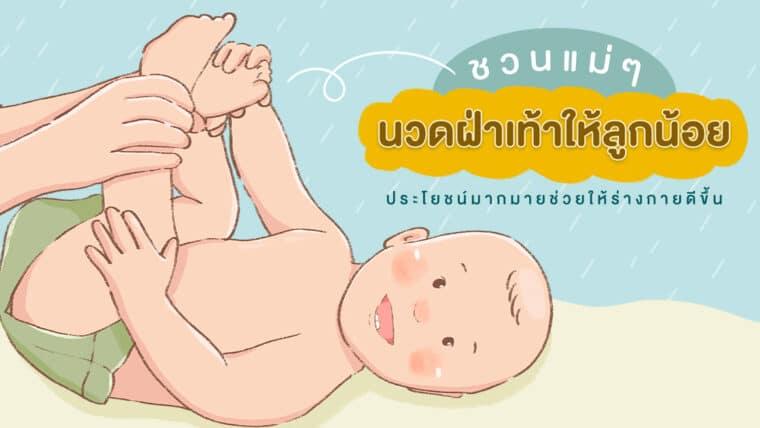 ชวนแม่ๆ นวดฝ่าเท้าให้ลูกน้อย ประโยชน์มากมายช่วยให้ร่างกายดีขึ้น