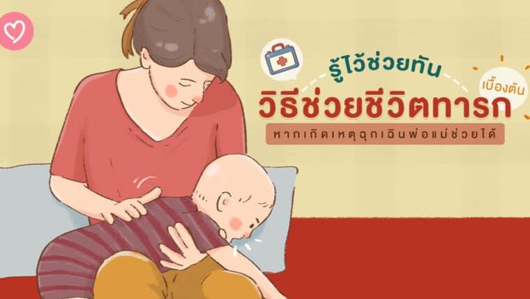 รู้ไว้ช่วยทัน วิธีช่วยชีวิตทารกเบื้องต้น หากเกิดเหตุฉุกเฉินพ่อแม่ช่วยได้