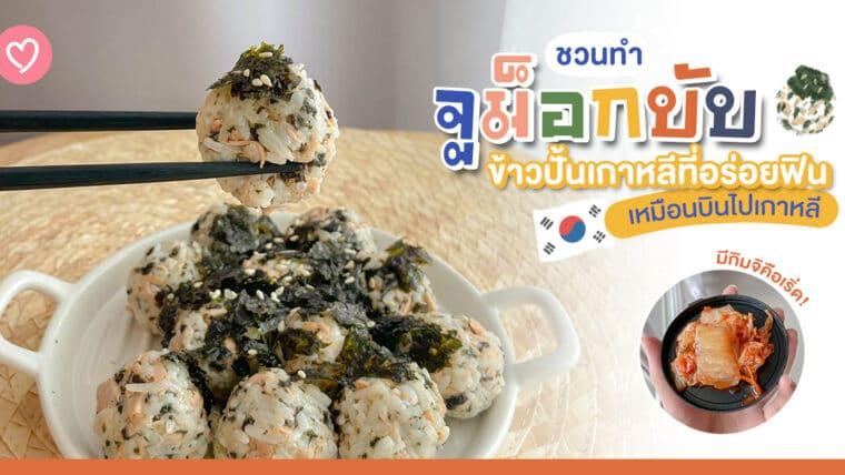 ชวนทำ 'จูม็อกบับ' ข้าวปั้นเกาหลีที่อร่อยฟิน เหมือนบินไปเกาหลี