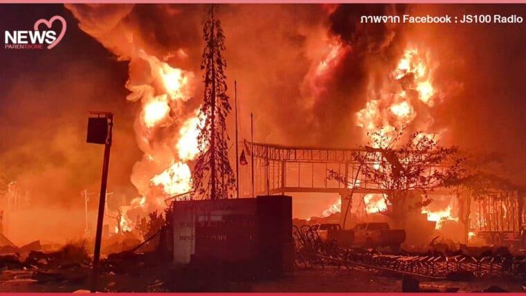 NEWS: หวั่นระเบิดอีกรอบ โรงงานซ.กิ่งแก้วระเบิด บ้านเรือนได้รับผลกระทบหนัก