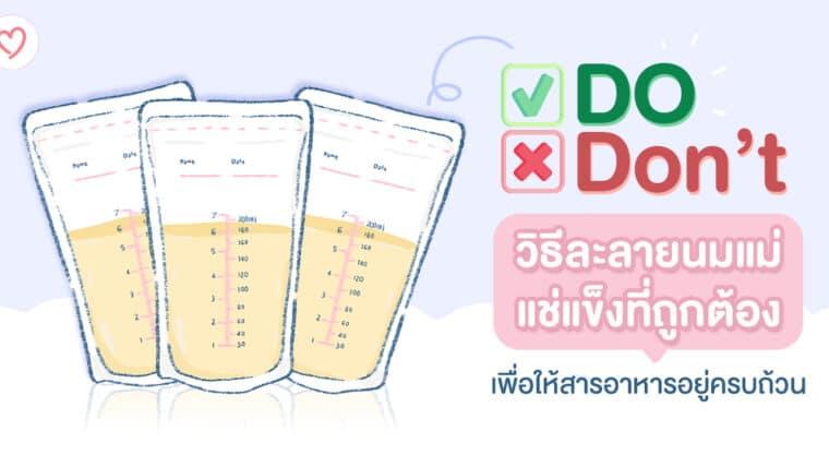 Do & Don't วิธีละลายนมแม่แช่แข็งที่ถูกต้อง เพื่อให้สารอาหารอยู่ครบถ้วน