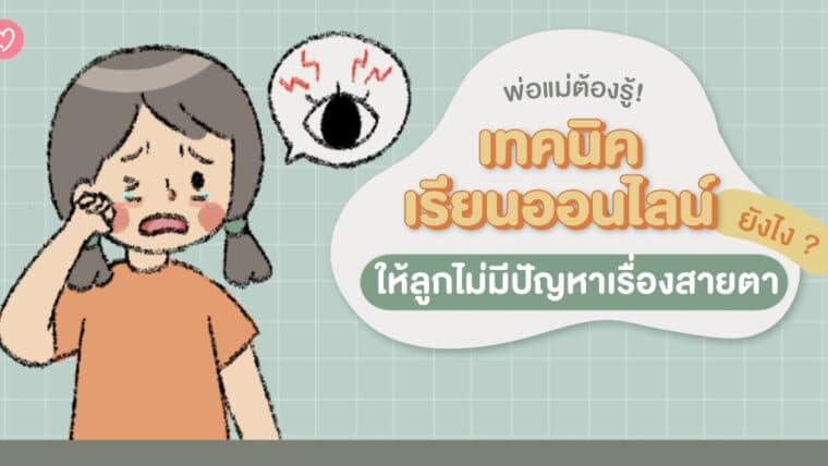 พ่อแม่ต้องรู้! เทคนิคเรียนออนไลน์ยังไงให้ลูกไม่มีปัญหาเรื่องสายตา