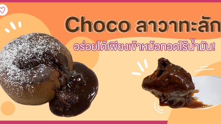Choco ลาวาทะลัก อร่อยได้เพียงเข้าหม้อทอดไร้น้ำมัน!