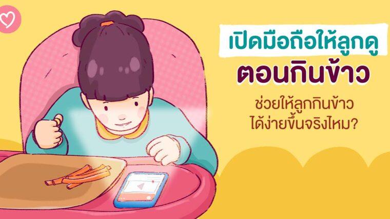 เปิดมือถือให้ลูกดูตอนกินข้าว ช่วยให้ลูกกินข้าวได้ง่ายขึ้นจริงไหม?