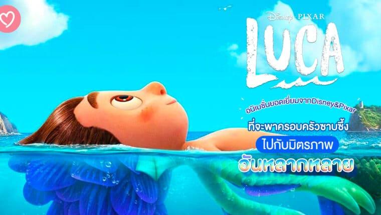 Luca อนิเมชั่นยอดเยี่ยมจาก Disney&Pixar ที่จะพาครอบครัวซาบซึ้งไปกับมิตรภาพอันหลากหลาย