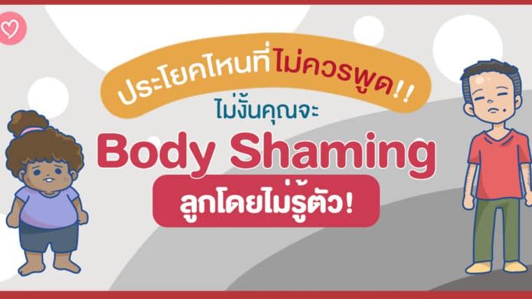 ประโยคไหนที่ไม่ควรพูด!! ไม่งั้นคุณจะ Body Shaming ลูกโดยไม่รู้ตัว!