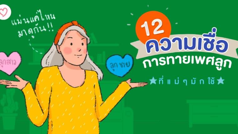 แม่นแค่ไหนมาดูกัน!! 12 ความเชื่อเรื่องการทายเพศลูกน้อยในครรภ์ที่แม่ๆ มักใช้