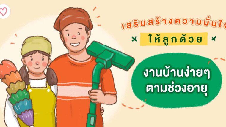 เสริมสร้างความมั่นใจให้ลูกด้วย งานบ้านง่ายๆ ตามช่วงอายุ