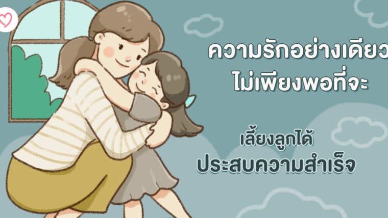 การให้ความรักอย่างเดียว ไม่เพียงพอที่จะเลี้ยงลูกได้ประสบความสำเร็จ