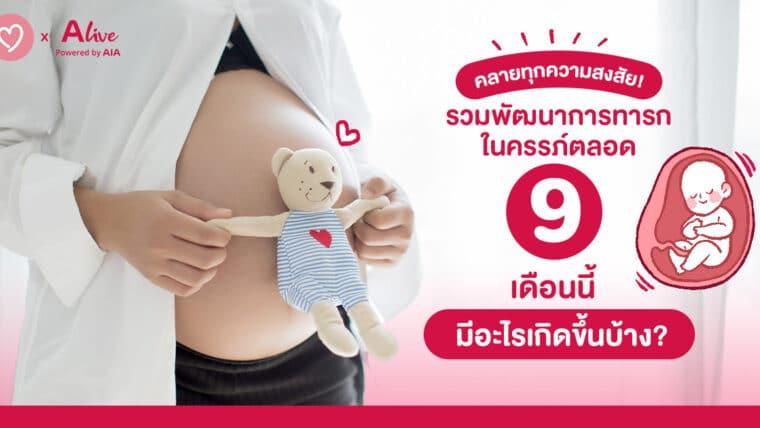 คลายทุกความสงสัย! รวมพัฒนาการทารกในครรภ์ตลอด 9 เดือน มีอะไรเกิดขึ้นบ้าง?