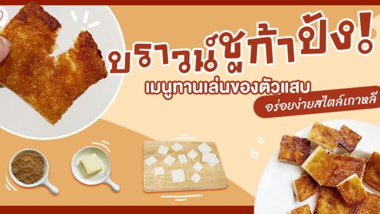 บราวน์ชูก้าปัง เมนูทานเล่นของตัวแสบอร่อยง่ายสไตล์เกาหลี!