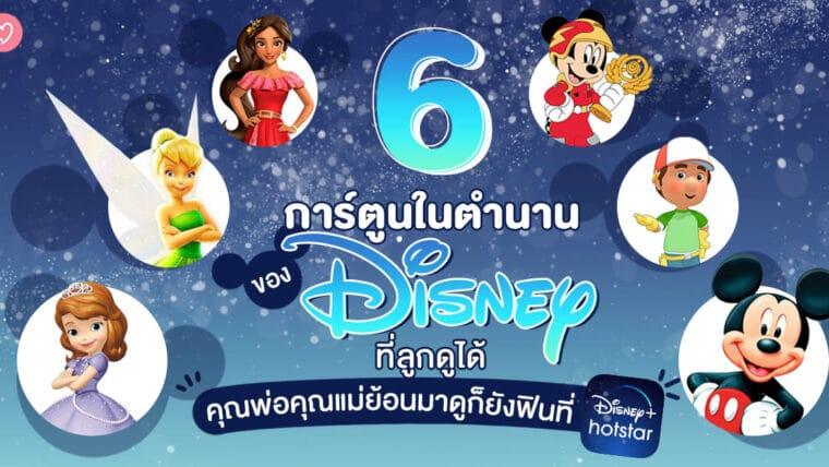 6 การ์ตูนในตำนานของ Disney ที่ลูกดูได้ คุณพ่อคุณแม่ย้อนมาดูก็ยังฟินที่ Disney+ Hotstar