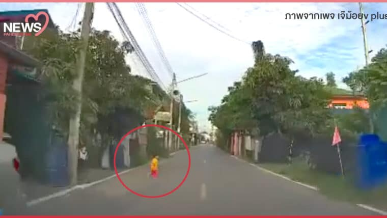 NEWS: อุทาหรณ์พ่อแม่ เด็กเล็กวิ่งออกมาที่ถนน หวิดโดนรถชนโชคดีที่หักหลบทัน