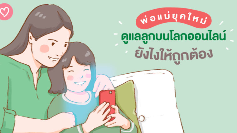 พ่อแม่ยุคใหม่ ดูแลลูกบนโลกออนไลน์ยังไงให้ถูกต้อง!