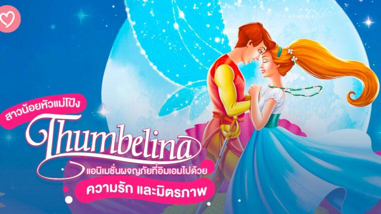 สาวน้อยหัวแม่โป้ง Thumbelina แอนิเมชั่นผจญภัยที่อิมเอมไปด้วยความรัก และมิตรภาพ