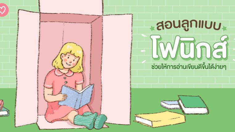 สอนลูกแบบโฟนิกส์ ช่วยให้การอ่านเขียนดีขึ้นได้ง่ายๆ