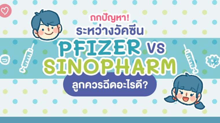 ถกปัญหา! ระหว่างวัคซีน Pfizer VS Sinopharm ลูกควรฉีดอะไรดี?